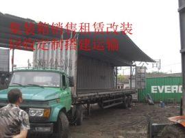 上海設備集裝箱定制改裝  上海設備集裝箱  設備集裝箱