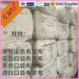 工廠現貨滌棉坯布包漂白染色坯