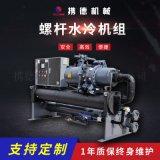 大型工业制冷控温冷水机