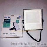 飛利浦BVP132 20W明欣LED投光燈IP65