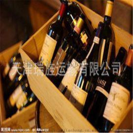 红酒进口,红酒进口手续,天津进口食品报关