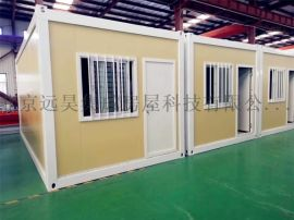 住人集装箱活动房移动板房彩钢板房装配式箱房
