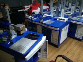 成都、雅安金属制品20瓦30瓦光纤激光打标机、  厂家直销、无耗材