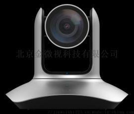 北京金微视高清视频会议摄像机