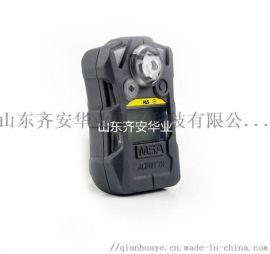 便携式MSA天鹰Altair 2X硫化**体检测仪