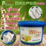 豆芽消毒剂供应-烂根-增白-杀菌-粉剂