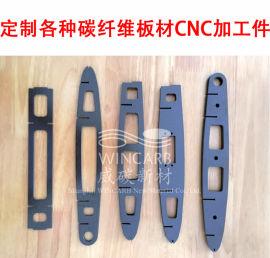 定制3k碳纤维板 CNC雕刻 航模无人机配件