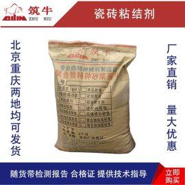 四川广元瓷砖粘结剂 重庆瓷砖胶