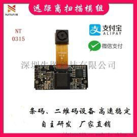 牛圖NT0315 反掃支付二維碼掃描模組