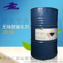 亨斯迈ZR-50 聚氨酯催化剂 东莞广思远