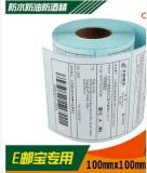 E郵寶EMS熱敏紙100*100*400 郵政國際物流不乾膠標籤紙條碼列印紙