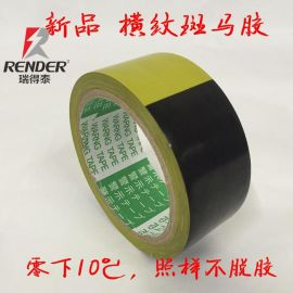 OEM强粘pvc警示胶带竖纹 地板胶带 标识胶带