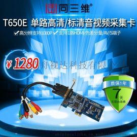 同三维T650E 高清HDMI音视频采集卡**/S端子/色差分量