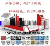 1000W光纤激光切割机厂家价格