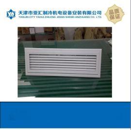 天津北京山东河北ABS空调百叶风口批发 厂家直销单层双层回风口
