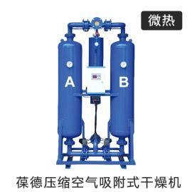 葆德压缩空气微热吸附式干燥机