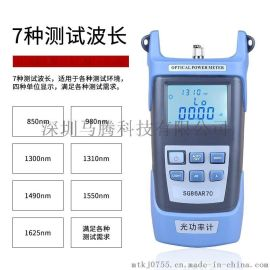 SG86AR70光功率计的厂家 手持式光功率计的价格