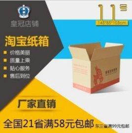 湖南紙箱定做批發淘寶郵政快遞搬家打包裝11號三層空白紙箱加硬紙盒子