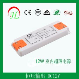 厂家供应3年质保恒压12V 12W LED灯带灯条模组超薄塑胶外壳电源