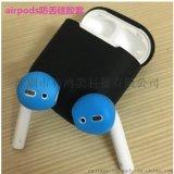 蘋果airpods耳機保護套防滑防掉防塵硅膠套