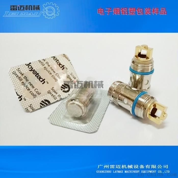 电子烟雾化器包装塑包装机药片胶囊电子烟铝塑泡罩包装