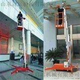 启运  移动式铝合金升降机小型电动升降高空作业台高空作业升降梯加工厂