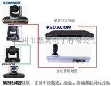 科达HD200KC视频会议摄像机控制键盘