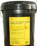 壳牌得力士46号抗磨液压油,S2M46润滑油厂家