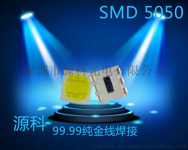 5050白光 1.5w灯珠 高亮度 贴片led照明光源