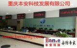 重庆网吧监控摄像头-本安科技安防专家为您服务-【重庆网吧监控】