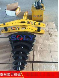 泰州索力生产销售SL-DWG-60 电动液压弯管机
