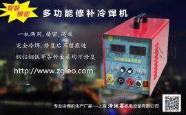 上海冷焊机厂家 洛道葛冷焊机,铜铝修复冷焊机
