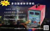 上海冷焊机厂家 洛道葛冷焊机