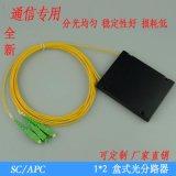 1分2盒式光分路器 SC/APC盒式光分路器 PLC盒式光分路器