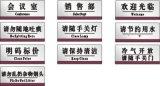 西安供應不鏽鋼腐蝕標牌生產價格【價格電議】