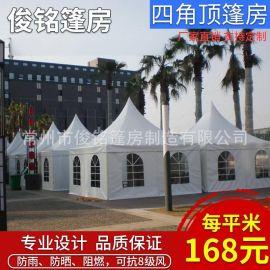 四角顶篷房 尖顶大蓬 铝合金酒店欧式尖顶帐篷