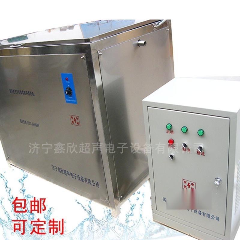直供維修專用  超聲波汽車缸體、散熱器及零部件清洗機XC-4000B