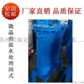 微晶旁流水处理器 闭式 电子水处理仪 电子除垢仪 水处理设备厂家