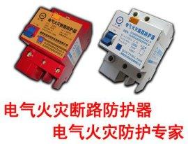 电气火灾断路防护器 (DZV18LE)