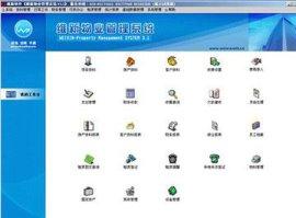 维新V3.1物业公司收费软件-单机版