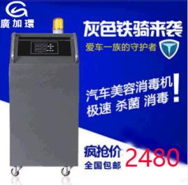 上海厂家直销汽车消毒机,臭氧杀菌去味4S店,汽车美容店专用