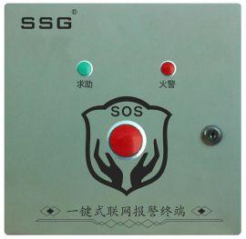 一键报警系统应用方案,校园安全应急防控联动系统