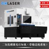 热销激光打码机 二氧化碳激光打标机(带输送机系统)激光雕刻机