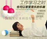 新款无线蓝牙音箱LED读书灯迷你小鸡蛋音箱