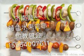 水果肉串,烧烤界的爱马仕