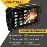 Aoro/遨游 P110 RFID防爆三防智能手机 RFID手机 RFID防爆手持机