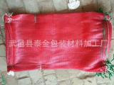 厂家直销蔬菜网袋、玉米网袋