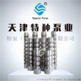 高品質不鏽鋼井泵廠家供應