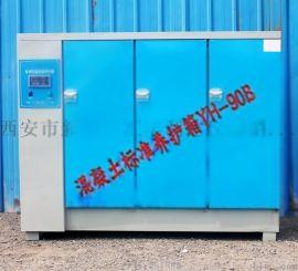 西安哪里有卖混凝土标养箱13891913067