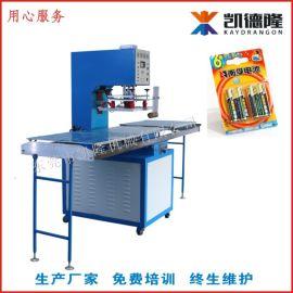 凯隆工厂直销高周波PVC泡壳焊接机吸塑包装高频热合封口设备